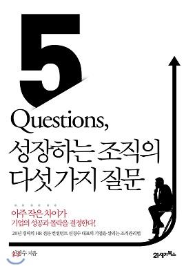 오늘만 10년대여 50%할인『5 Questions…』