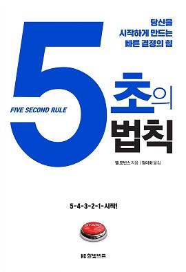 단독 선출간 『5초의 법칙』