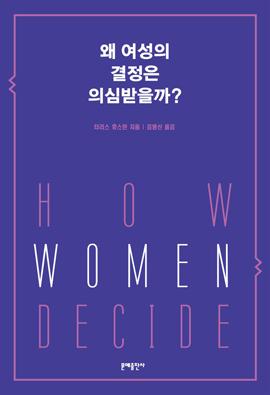 단독 선출간 『왜 여성의 결정은 의심받을까?』