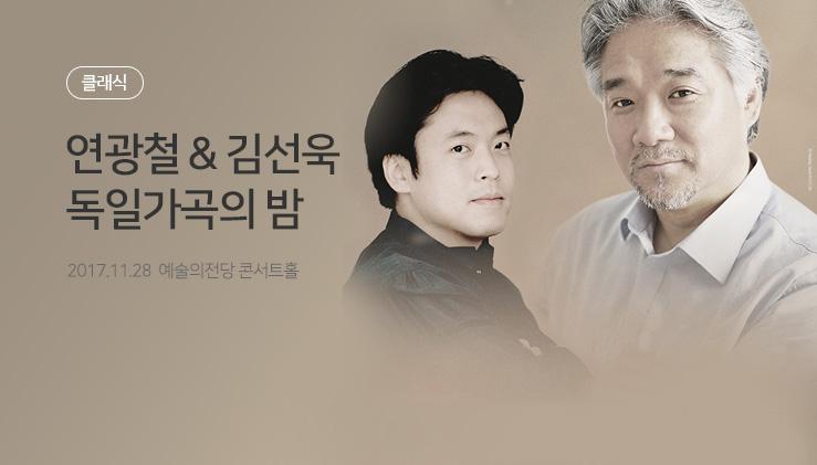 연광철&김선욱