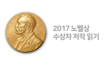 2017 노벨상