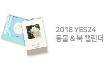 2018 북 & 동물 캘린더