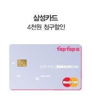 삼성카드 4천원 청구할인