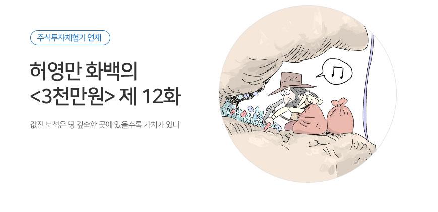 허영만 웹툰 + 추천도서