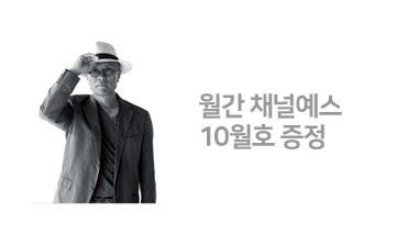 채널예스 10월호