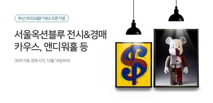서울옥션경매