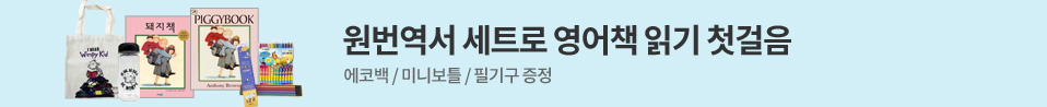 유아동 원번역서