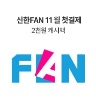 신한 FAN 11월 첫결제 캐시백