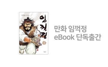 만화 임꺽정 단독출간