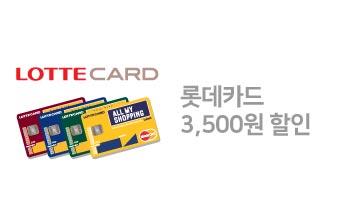 롯데카드 3500 즉시할인