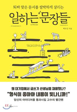 단독 선출간 『일하는 문장들』