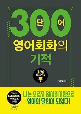 오늘만 10년대여 50%할인『300단어 영어회화의…』