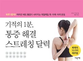 단독 선출간 『기적의 1분, 통증해결 스트레칭 달력』