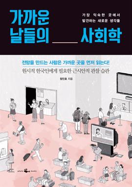 단독 선출간 『가까운 날들의 사회학』