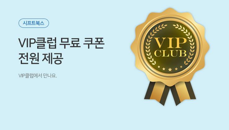 11월 VIP 클럽
