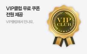 VIP클럽