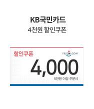 KB카드 4천원 할인