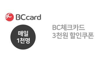 BC체크카드 3천원 쿠폰할인