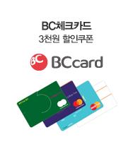 BC체크카드 3천원 할인