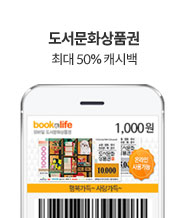 도서문화상품권 50% 캐시백