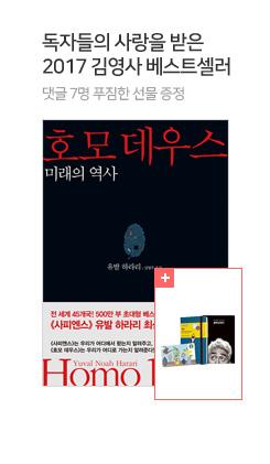 2017 김영사 브랜드전 (12/29)