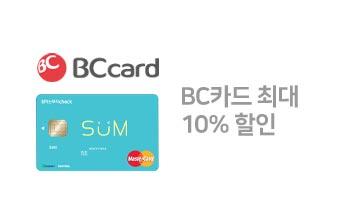 BC카드 최대 10% 할인쿠폰