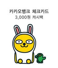 카카오뱅크 3000원 캐시백