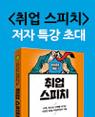 『취업 스피치』 안정영 저자 특강