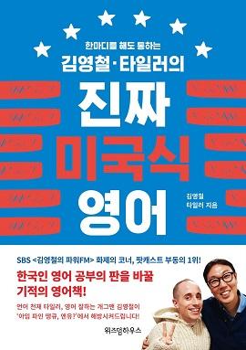 오늘만 10년대여 50%할인『김영철 타일러의 진짜…』