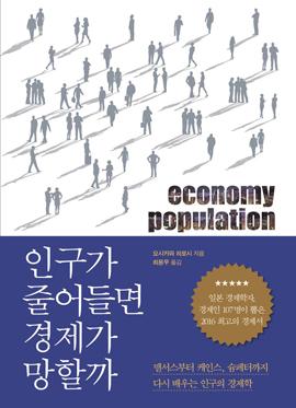 단독 선출간 『인구가 줄어들면 경제가 망할까』