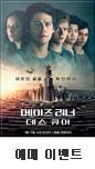 <메이즈 러너: 데스 큐어> 예매 이벤트