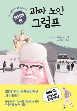 오늘만 10년대여 50%할인『한국에 온 괴짜 노인…』