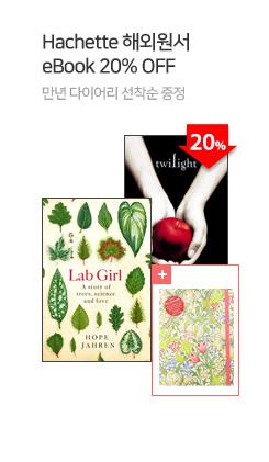 Hachette (02/28)