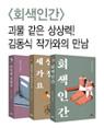 『회색 인간』김동식 작가와의 만남