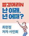 『빨강머리N』최현정 작가와의 만남