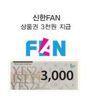 FAN 가입시 상품권 3천원