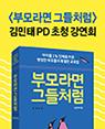 『부모라면 그들처럼』김민태PD 저자 강연회