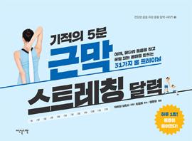 단독 선출간 『기적의 5분 근막 스트레칭 달력』