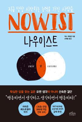단독 선출간 『나우이스트 NOWIST』