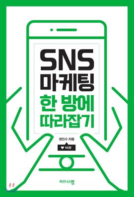 단독 선출간 『SNS 마케팅 한 방에 따라잡기』