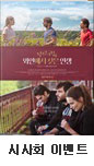 <부르고뉴,와인에서 찾은 인생> 시사회