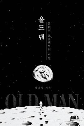 단독 선출간 『올드맨』