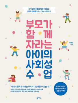 단독 『부모와 함께 자라는 아이의 사회성 수업』