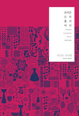 단독 선출간 『포이즌 도터 홀리 마더』