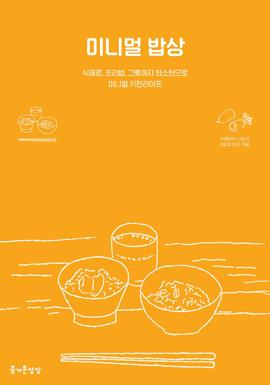 단독 선출간 『미니멀 밥상』