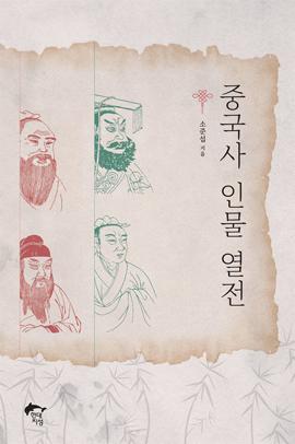 단독 선출간 『중국사 인물 열전』