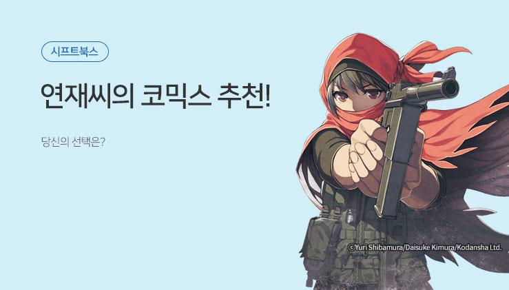 연재씨 추천 코믹