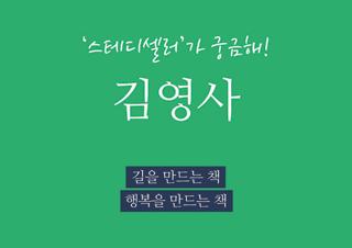 김영사 : 길을 만드는 책