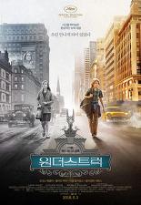 <원더스트럭> 시사회