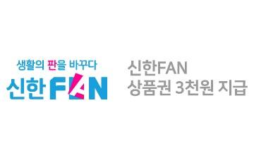 신한 FAN 신규가입 상품권